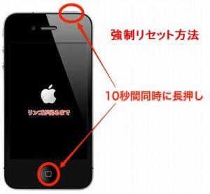 iphonereset